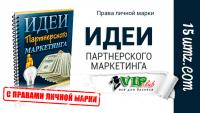 Идеи партнерского маркетинга (книга с правами личной марки)