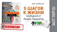 5 шагов к жизни, свободной от людей-паразитов (чек-лист бесплатно)