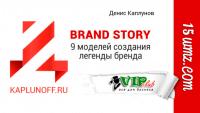 9 моделей создания легенды бренда (Brand Story)