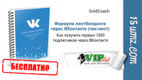 Формула листбилдинга через ВКонтакте (чек-лист)