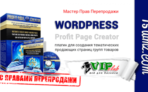 WP Profit Page Creator (с правами перепродажи)