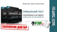 Прибыльный пост (видеокурс для VIP)