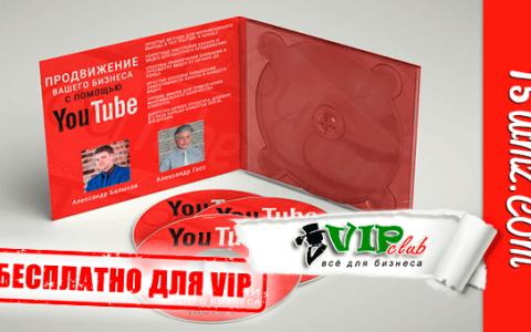 Продвижение вашего бизнеса с помощью YouTube (видеокурс для VIP)