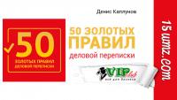 50 золотых правил деловой переписки (чек-лист)
