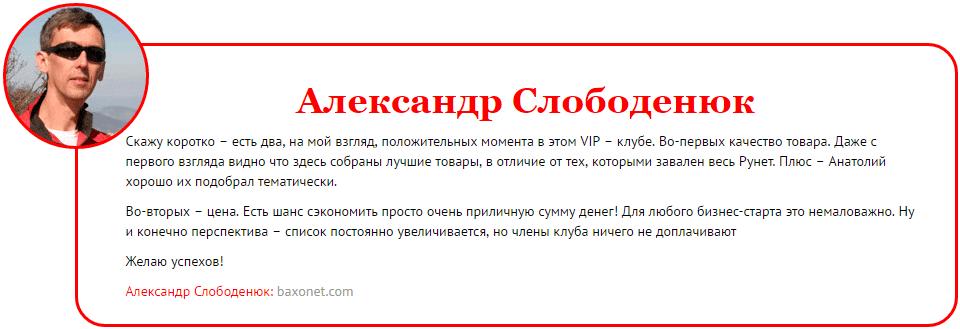 Александр Слободенюк