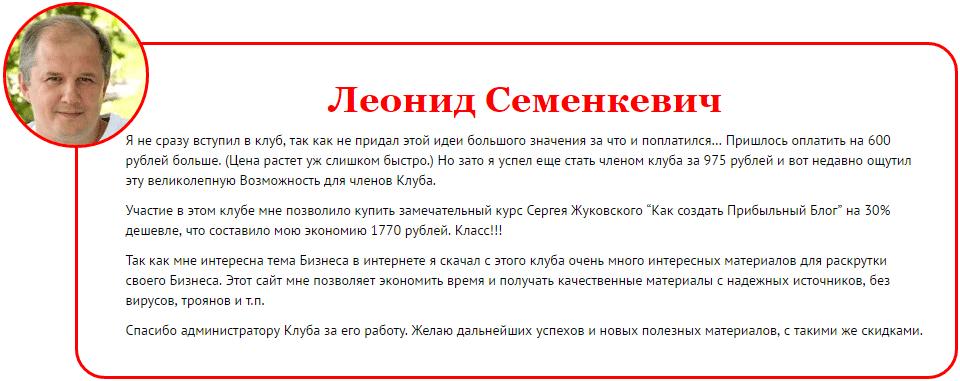 Леонид Семенкевич