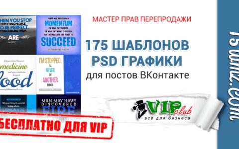 175 шаблонов постов ВКонтакте (бесплатно для VIP)