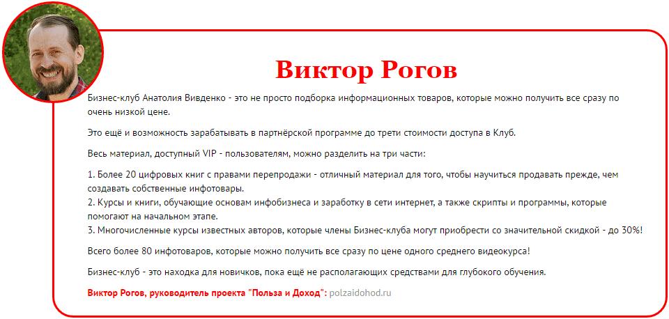 Виктор Рогов