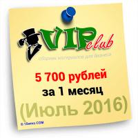 5.700 рублей за 1 месяц (июль 2016)
