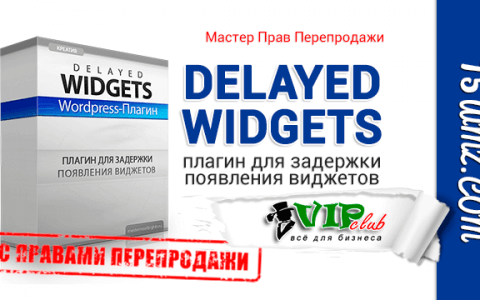 WP Delayed Widgets (плагин с правами перепродажи)