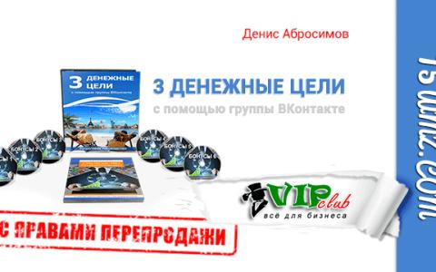 3 денежные цели с помощью группы ВКонтакте (реселл-комплект)