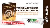 Успешная реклама в чужих рассылках (книга с правами перепродажи)