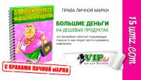 Большие деньги на дешевых продуктах (книга с правами личной марки)