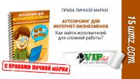Аутсорсинг для интернет-бизнесменов (книга с правами личной марки)