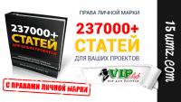 237.000+ статей (с правами личной марки)