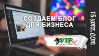Создаем блог для бизнеса