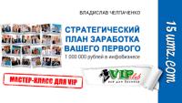 Стратегический план Вашего первого 1000000 рублей в инфобизнесе (мастер-класс для VIP)