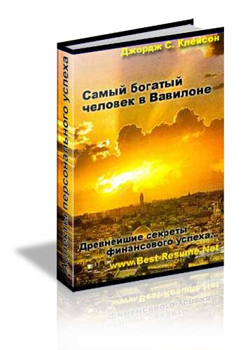 Джордж С. Клейсон - Самый богатый человек в Вавилоне (2008) MP3