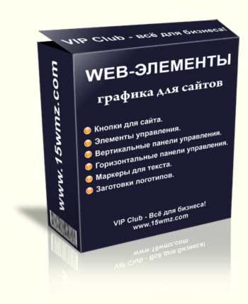 Набор графических элементов для сайта (clipart)