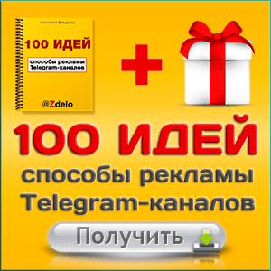 100 идей способов рекламы Telegram