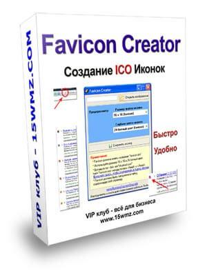 Программа Favicon Create для быстрого создания иконок ICO