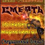 Смерть INTERNET-маркетинга