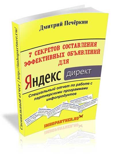 7 секретов составления эффективных объявлений для Яндекс.Директ