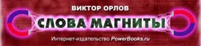 Электронная книга Виктора Орлова