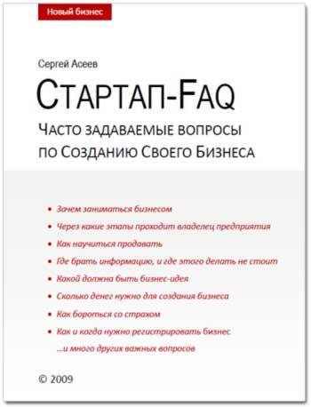 Стартап-FAQ - Часто задаваемые вопросы по созданию своего бизнеса