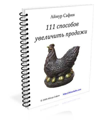 Книга Айнура Сафина