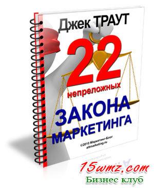 22 непреложных закона маркетинга