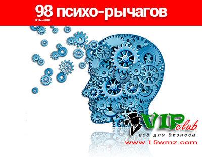 98 психо-рычагов