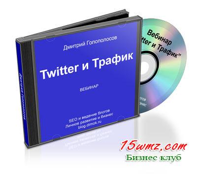 Twitter и трафик