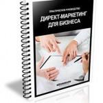 Директ-маркетинг для бизнеса