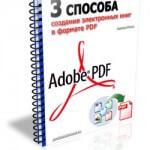 3 способа создания электронных книг в формате PDF