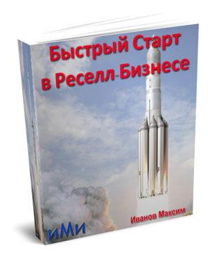 Электронная книга Максима Иванова