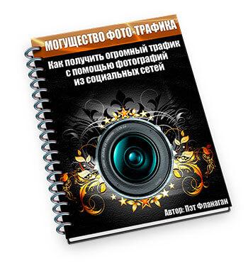 Электронная книга с правами перепродажи