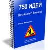 750 идей домашнего бизнеса