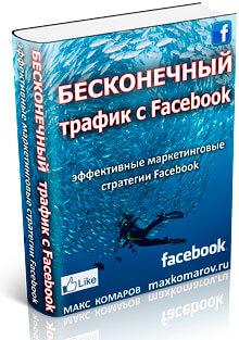 Бесконечный трафик с Facebook
