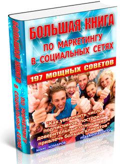 Большая книга по маркетингу в социальных сетях