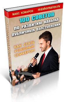 100 советов по развитию навыка публичных выступлений