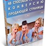 48 способов увеличить конверсию продающей страницы