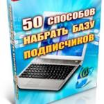 50 Способов набрать базу подписчиков