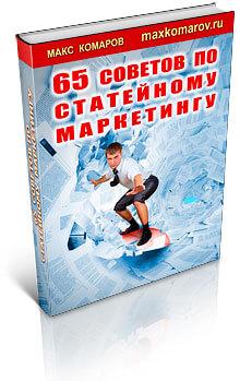 65 советов по статейному маркетингу