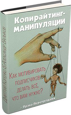 Копирайтинг-Манипуляции!