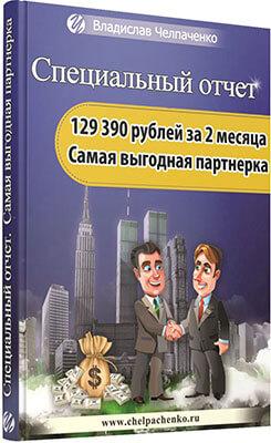129390 рублей за 2 месяца