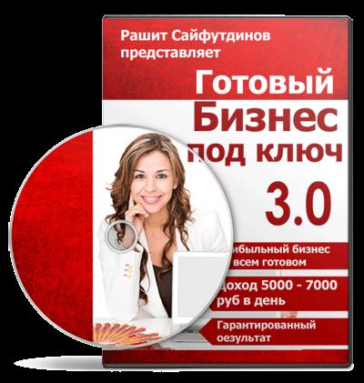 Готовый бизнес 3.0
