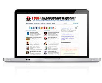 +1000 видеоуроков и видеокурсов бесплатно!