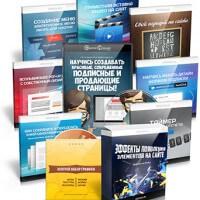 Научись создавать красивые, современные подписные и продающие страницы