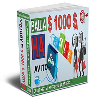 Ваша $1000 на AVITO.ru!